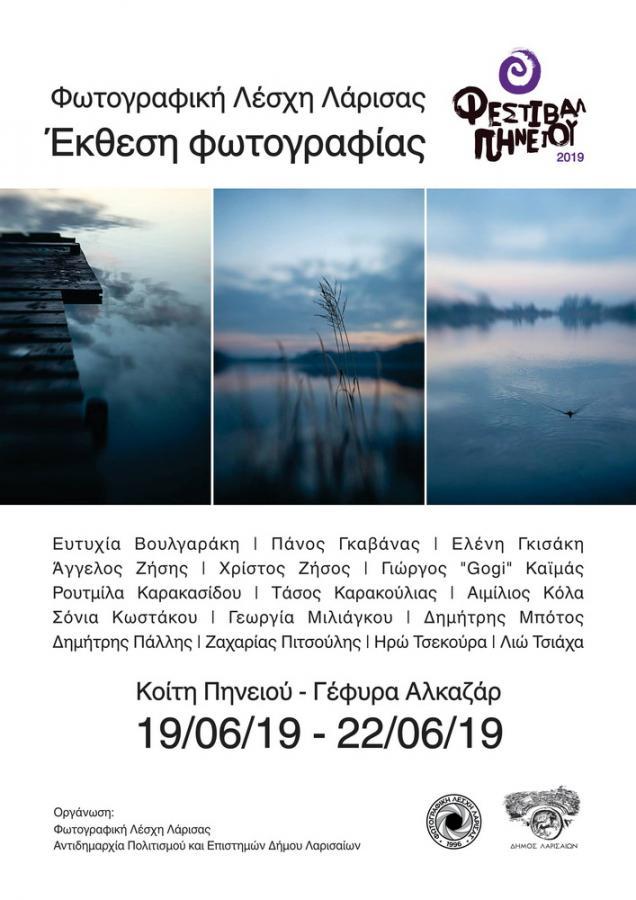 Η Φωτογραφική Λέσχη Λάρισας στο Φεστιβάλ Πηνειού 2019
