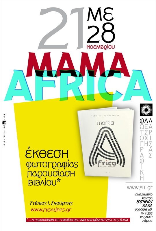 mamaAfrica με τον Στέλιο Σκούρτη