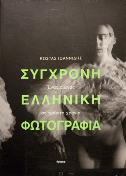 Σύγχρονη Ελληνική Φωτογραφία