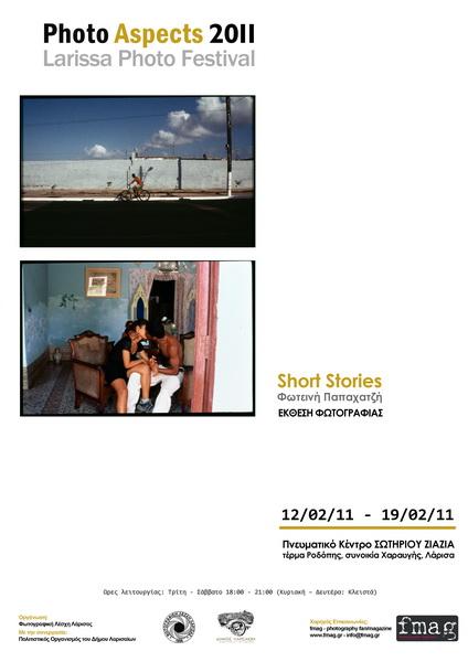 Short Stories -- Φωτεινή Παπαχατζή