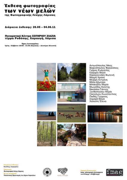 Έκθεση φωτογραφίας των νέων μελών 2011