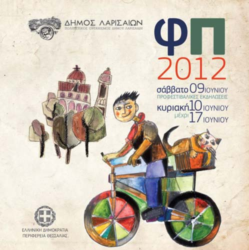 Φεστιβάλ Πηνειού 2012
