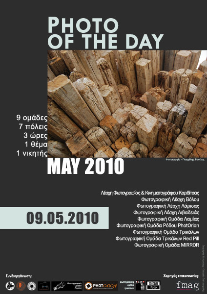 Photo Of The Day – May 2010