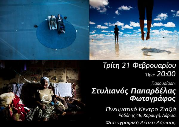 Παρουσίαση του φωτογράφου Σ. Παπαρδέλα
