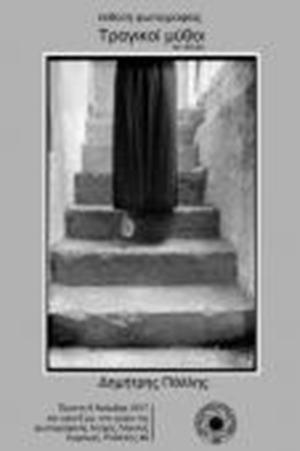 """""""Τραγικού Μύθοι"""" έκθεση φωτογραφίας του Δημήτρη Πάλλη"""