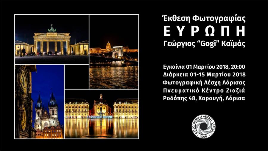 "Eκθεση φωτογραφίας του Gogi (Γεώργιος Καιμάς)  με τίτλο ""ΕΥΡΩΠΗ"