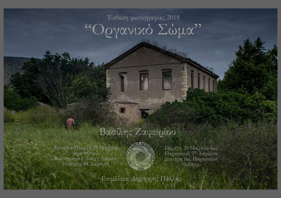 Εκθεση Φωτογραφίας του Βασίλη Ζαφειρίου με τίτλο «Οργανικό Σώμα».