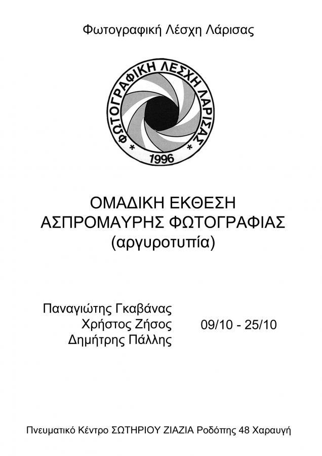 Ομαδική έκθεση Ασπρόμαυρης Φωτογραφίας (αργυροτυπία)