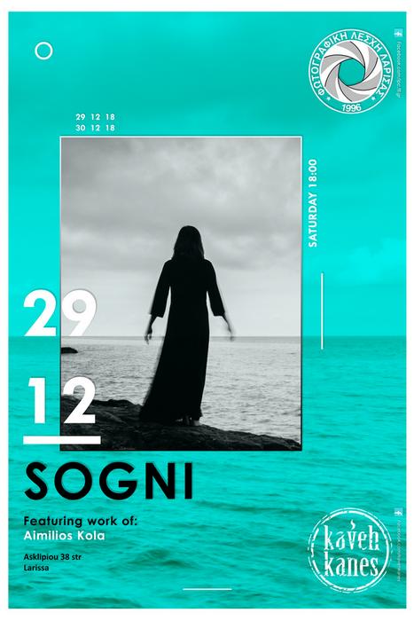 """Sogni"" έκθεση φωτογραφίας του Αιμ. Κόλα"